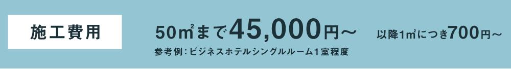 施工費用 50m2まで45,000円~
