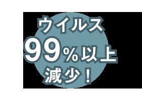 ウイルス99%以上減少!